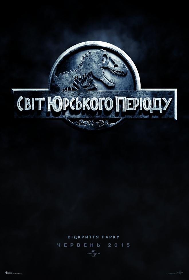 Світ Юрського періоду (2015) українською мовою
