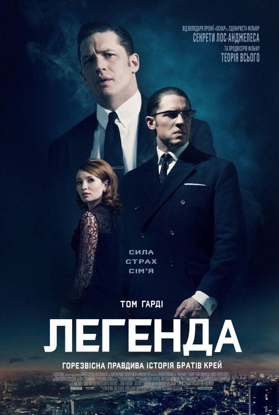 Легенда (2015)  українсько