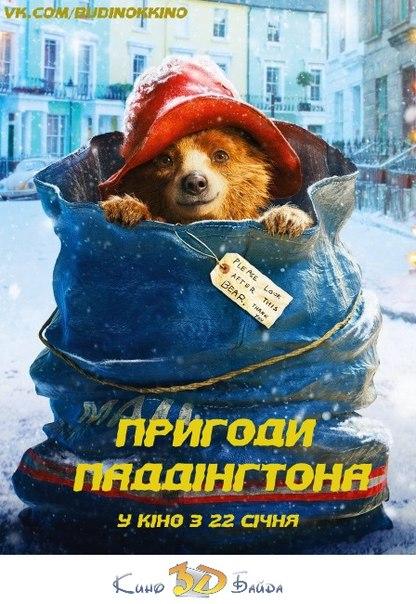 Пригоди Паддінгтона (2015) HD