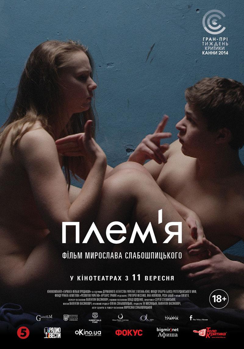 плем'я (2014)